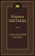 Марина Цветаева Стихотворения и поэмы