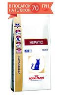 Корм Royal Canin Hepatic HF26, лечебный, для кошек при болезнях печени, 2 кг + ПОДАРОК 70 грн на мобильный