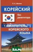 Минин Павел Константинович Корейский без репетитора. Самоучитель корейского языка