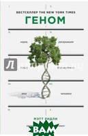Ридли Мэтт Геном: автобиография вида в 23 главах