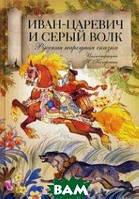 Кочергин Николай Михайлович Иван царевич и серый волк. Русская народная сказка