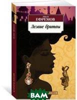 Ефремов И. Лезвие бритвы