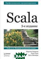 Мартин Одерски, Лекс Спун, Билл Веннерс Scala. Профессиональное программирование