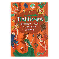 Панночка КМ-Букс Идеальная книга для современных девочек, 416 с (укр.) UKR000000000025573 ТМ: КМ-Букс
