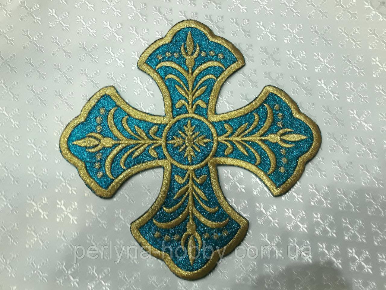 Крест для облачений большой Хрест для церковного одягу великий  23 на 23 см срібний з золотом