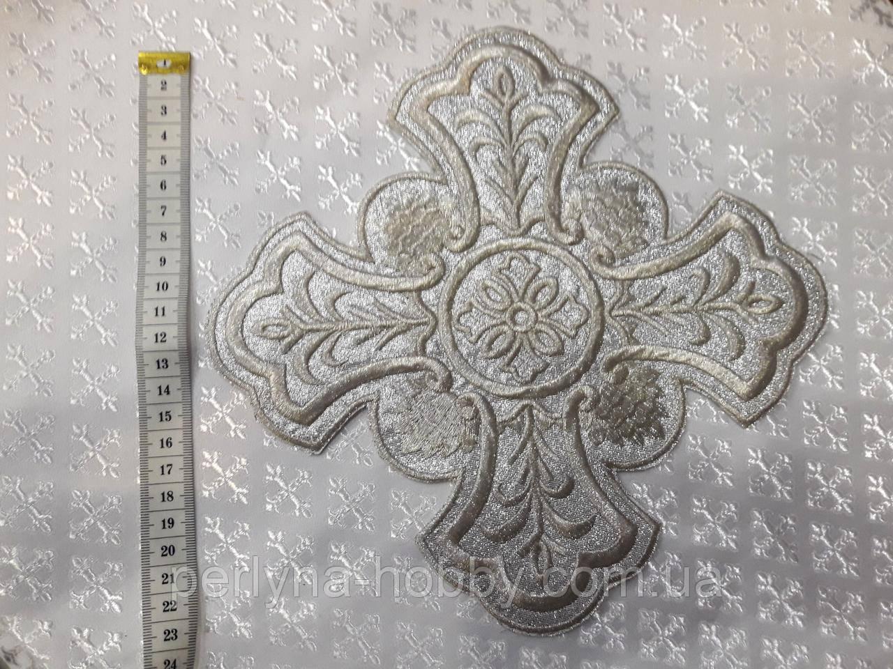 Крест для облачений большой Хрест для церковного одягу великий  24 на 24 см на срібній парчі сріблом