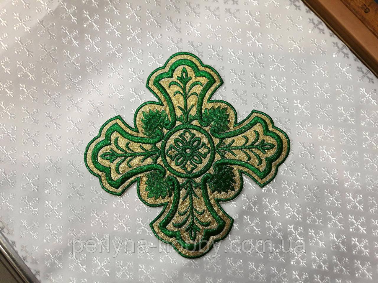 Крест для облачений Хрест для церковного одягу великий  24 х 24 см на золоті зеленими  нитками