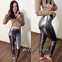 Лосины модные женские металлизированная эко кожа 5 цветов 1Lmil62