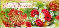 Открытка ЭТЮД (конверт для денег) Т-784