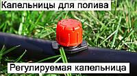 10x Форсунка регулируемая для капельного полива