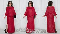 Длинное нарядное платье с открытыми плечами трикотаж с люрексом Размеры:48, 50, 52, 54
