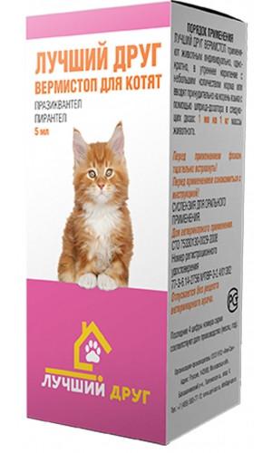 Лучший друг вермистоп антигельминтная суспензия для котят 5мл