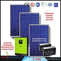 Комплектующие для гибридной солнечной электростанции мощностью 2 кВт