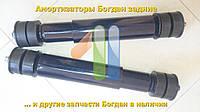 Амортизатор Богдан Исузу (Isuzu) задний, заводская гарантия