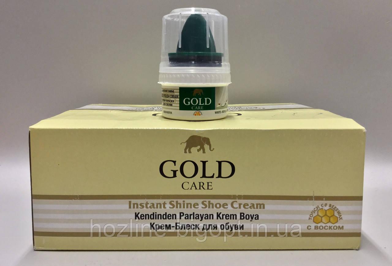 Gold Care Крем-краска для обуви с воском в банке 50 мл. БЕЛЫЙ