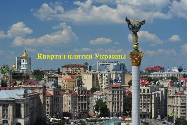 Квартал плитки Украины
