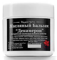 Масляный Бальзам для лица ЧистоТел Декамерон 50 мл (6.03БК)