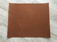 Фетр листовой жесткий 1 мм. № 23/30 коричневый