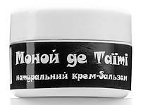 Бальзам для лица ЧистоТел Моной де Таити 25 мл (6.12БК)