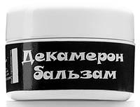 Масляный Бальзам для лица ЧистоТел Декамерон 25 мл (6.03.1БК), фото 1