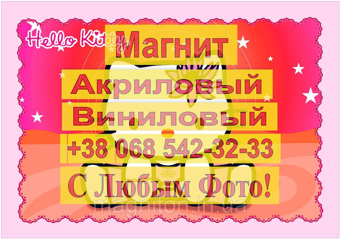 Магниты Детские Hello Kitty 5