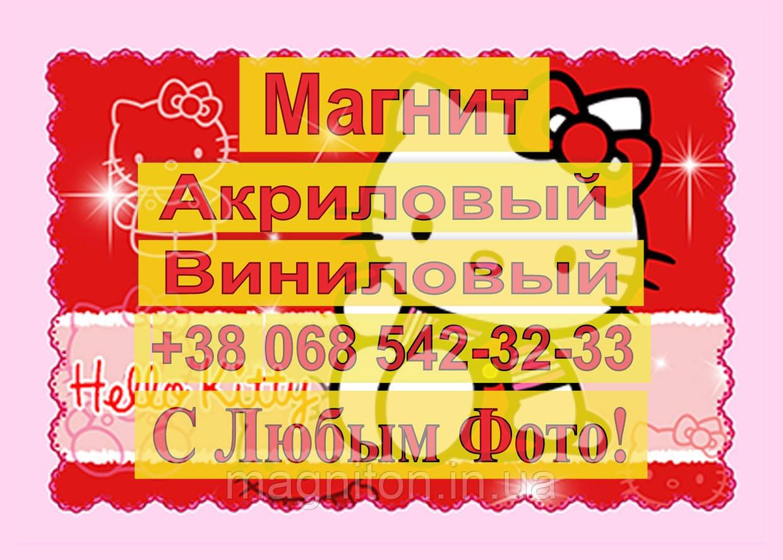 Магніти Дитячі Hello Kitty 7