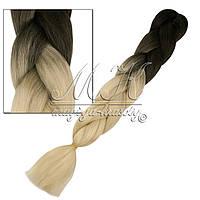 Канекалон для кос, коричнево-белый, градиент