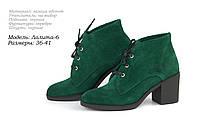 Зимние женские ботинки. Опт.