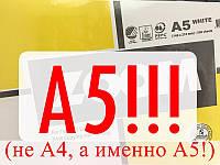 Офисная бумага ZOOM А5 80г/м2 500 листов