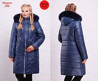 """Женское зимнее пальто супер-батал """"Морозко"""" с натуральным мехом темно-синее"""