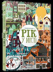«Рік у місті» - Книга Віммельбух