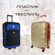 Пластиковий або текстильний: який валізу краще вибрати?
