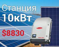 Станция 10 кВт