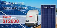 Станция 15 кВт