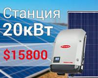 Станция 20 кВт