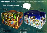 """Коробочки для фасовки конфет """"Мини-Сундучок"""" в ассортименте для сладостей 150-200г"""