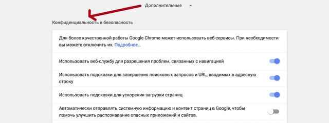 удаление файлов куки из гугл хром