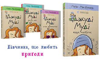 «Джуді Муді» Меґан МакДоналд