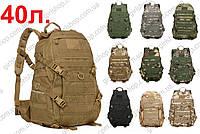 Рюкзак TAD тактический, походной, штурмовой, туристический военный molle 38л