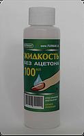 Жидкость для снятия лака Фурман 100 мл