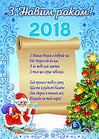 Плакат С Новым Годом 2018! Формат А3