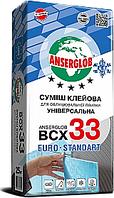 Клей для плитки ANSERGLOB BCX 33 ЗИМА (EURO-Standart)
