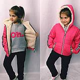 Костюм детский на меху куртка с капюшоном 116-128см, фото 3