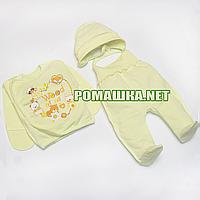 Костюмчик (комплект) на выписку р. 56 для новорожденного ткань ФУТЕР 100% хлопок 3908 Желтый