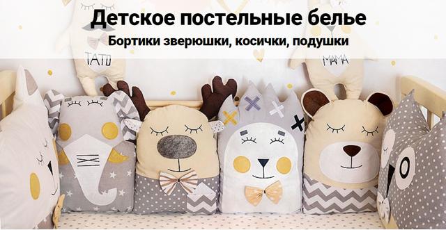 Детское постельные белье, бортики зверюшки, косички, подушки