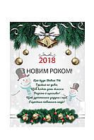 Плакат С Новым Годом 2018! Снеговик