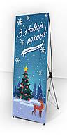 Напольный плакат С Новым годом!