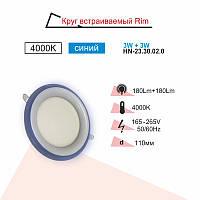 Светильник 23.30.02 LED PANEL RIGHT HAUSEN RIM 3W 4000K белый, подсветка 3W синяя