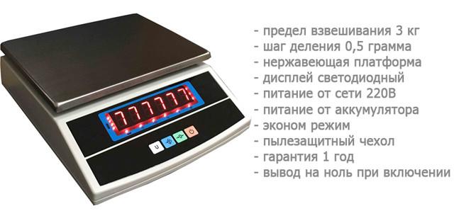 Весы фасовочные Днепровес ВТД-3Т3 в Украине