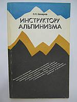 Захаров П.П. Инструктору альпинизма (б/у).